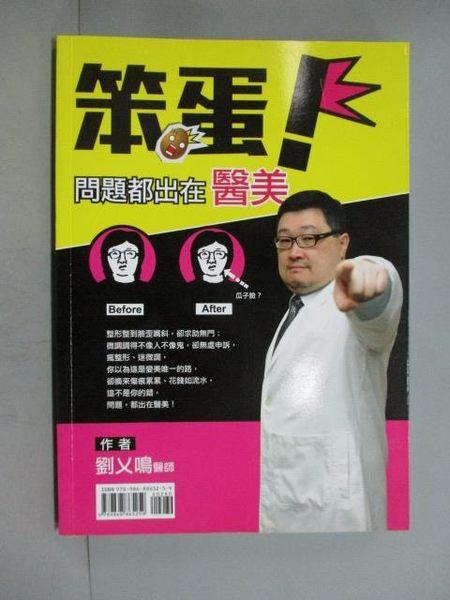 【書寶二手書T1/美容_JEZ】笨蛋!問題出在醫美!_劉乂鳴_作者簽名