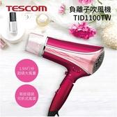【分期0利率】TESCOM 高效速乾負離子吹風機 TID1100TW