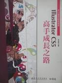 【書寶二手書T9/電腦_ZDU】Illustrator CS5高手成長之路_李金榮_附光碟