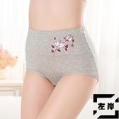 4條 高腰女士內褲純棉收腹提臀性感三角褲【左岸男裝】