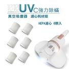 【1010-TS】UV-C強力除蹣塵器HEPA濾心6入(LA-2039H-六入)