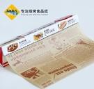 彩盒裝 復古法文報紙油紙墊 包裝油紙【K120】餐墊襯紙 三明治漢堡紙 防油水墊 瑞士卷紙