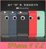 【萌萌噠】iPhone 7  Plus (5.5吋)  類金屬碳纖維拉絲紋保護殼 軟硬組合款 全包 矽膠軟殼 手機殼