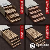 優子居雞翅木筷子套裝家用實木餐具10雙木質快子無漆無蠟家庭裝