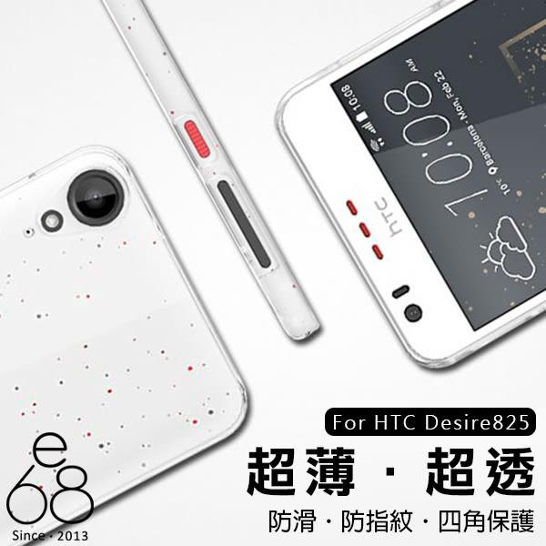 E68精品館 超薄 透明殼 HTC Desire 825 手機殼 TPU 軟殼 隱形 保護套 裸機 保護殼