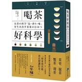 喝茶好科學:專研50年「茶博士」,從如何分辨茶葉到解構茶的色.香.味,提供最正確