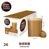 【雀巢DOLCE GUSTO】咖啡歐蕾膠囊16顆入*3 (12371070)