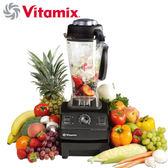 主力  Vita-Mix 全營養調理機-精進型(黑色)TNC5200