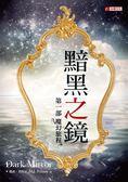 (二手書)黯黑之鏡:第一部 魔幻旅程