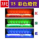 【奇亮科技】含稅 21W 3尺 3呎 T5燈管 色管/彩色燈管/藍色管紅色管綠色管