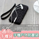 防震手機袋 手機包 G-case 4.7吋 5.5吋 通用 掛繩手機袋 保護袋 防摔手機包