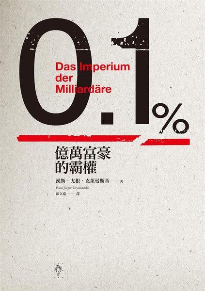 億萬富豪的霸權0.1 % Das Imperium der Milliardäre: