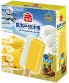【免運冷凍宅配】義美鳳梨牛奶雙色冰棒87.5g(5支/盒)*6盒【合迷雅好物超級商城】