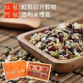 【南紡購物中心】紅藜阿祖.紅藜綜合穀物吉利米禮盒