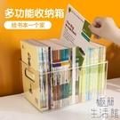 書立透明塑料整理書本資料收納箱【極簡生活】