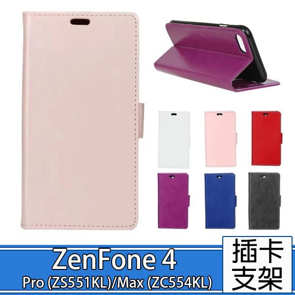 華碩 ZenFone 4 Pro ZS551KL Max ZC554KL 手機皮套 支架 插卡 內軟殼 磁扣 後扣 保護套 後扣瘋馬紋 皮套