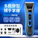 土城現貨 理髮器Riwa/雷瓦RE-750A 成電動電推剪 全身防水兒童理髮器 台灣現貨