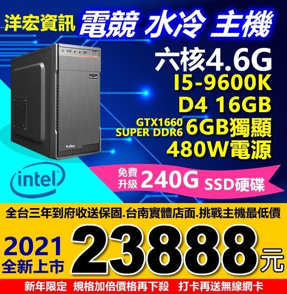【23888元】全新Intel電競水冷I5-9600K主機4.6G六核16G獨顯6G極速240G硬碟打卡再送無線網卡