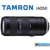 【回函加購優惠】Tamron 70-210mm F/4 Di VC USD (A034)  俊毅公司貨 望遠變焦 70-210 F4