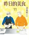 昨日的美食(11)【城邦讀書花園】