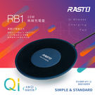 RASTO RB1 10W快充無線充電盤