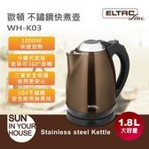 ELTAC歐頓 1.8L大容量不鏽鋼快煮壺(電茶壺/電熱水壺/泡茶壺) WH-K03 【福利品】
