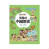 有趣的中國歷史(夏商西周)