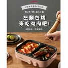 AIWA愛華 火烤兩用爐/料理鍋 AI-...