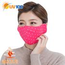 UV100 防曬遠紅-保暖立體口罩-雙面...