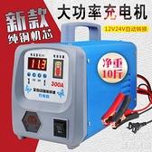 電瓶車充電器 汽車電瓶充電器12v24v全自動智能修復車用多功能純銅大功率充電機 快速出貨YJT