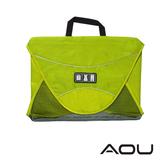 AOU 防皺襯衫收納 商務旅行包 衣物折疊 收納包(綠)66-033