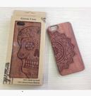 King*Shop~外貿爆款 iPhone6S 6SPlus木殼 木雕木質手機保護殼 蘋果木纹殼 iPhone6