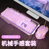 鍵盤粉色粉色滑鼠鍵盤套裝耳機三件套少女心遊戲電競專用可愛女生櫻桃 潮流館