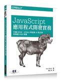 (二手書)JavaScript 應用程式開發實務