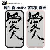 犀牛盾 Mod NX 客製化透明背板 iPhone 11 Pro ixs max ixr ix i8 i7 背板 防摔保護殼背板 愛人 x Taiwan