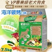 維吉VP專業級老犬狗食7.5Kg-海洋碳烤口味_愛家嚴選純素寵物食品 全素配方 素食狗飼料