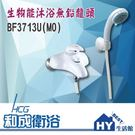 HCG 和成 BF3713U(MO) 生物能沐浴無鉛龍頭 -《HY生活館》水電材料專賣店