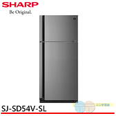 SHARP 夏普 自動除菌離子變頻雙門電冰箱 SJ-SD54V-SL 限區配送+基本安裝