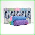 涼感巾(吸濕乾爽/排熱巾/冰巾/運動毛巾)
