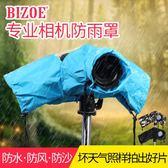 相機防水罩 佰卓 單反相機防雨罩 攝影雨衣 微單防水袋包防沙塵套遮雨布佳能 玩趣3C