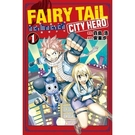 FAIRY TAIL魔導少年CITY HERO(1)