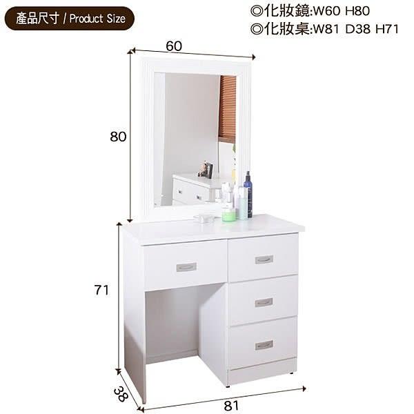 化妝台【UHO】流行時尚白 大鏡面收納 化妝台