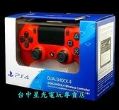 【PS4 新款無線控制器+充電線】 SONY原廠 無線手把 熔岩紅色 【CUH-ZCT2G】台中星光電玩