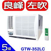良峰RENFOSS【GTW-352LC】窗型冷氣