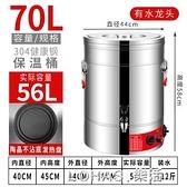 304燒水桶不銹鋼保溫桶煮面條電熱桶煮桶商用開水桶煮粥桶大容量 220V 樂活生活館