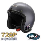 VEKO第二代隱裝式720P行車紀錄器+內建雙聲道藍芽通訊安全帽(DVS-MKII-EX+BTV-EX2亮光勁鐵藍)