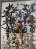 【書寶二手書T7/漫畫書_ZJI】少林寺第八銅人(卷十一)-少林歸位_九把刀