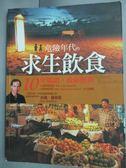 【書寶二手書T6/養生_ZIW】危險年代的求生飲食_約翰.羅彬斯