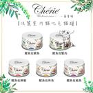Cherie法麗〔室內貓化毛貓罐,5種口味,80g〕(一箱24入)