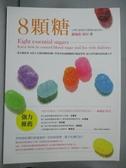 【書寶二手書T6/美容_XBZ】8顆糖_羅福松